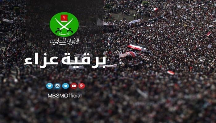 """عزاء """"الإخوان المسلمون"""" في ضحايا الحادث المروري بأسيوط"""