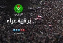 عزاء جماعة الإخوان في وفاة سمو أمير الكويت