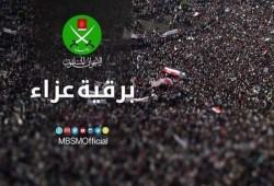 عزاء الإخوان في وفاة المهندس هشام أبوعلي في محبسه بالأمن الوطني