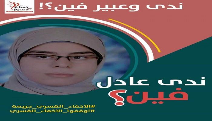 نشطاء يدشنون: #ندى_وعبير_فين.. بعد اختفائهما قسريًا