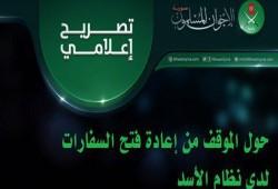 تصريح من الإخوان المسلمين بسورية حول إعادة فتح السفارات