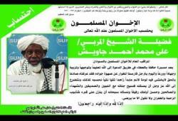 الإخوان المسلمون بالسودان يحتسبون عند الله الشيخ علي جاويش