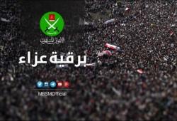 جماعة الإخوان المسلمين تنعى الشيخ جاويش المراقب العام بالسودان