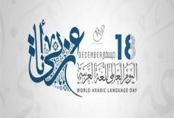 """#اليوم_العالمي_للغة_العربية يتصدر """"تويتر"""""""