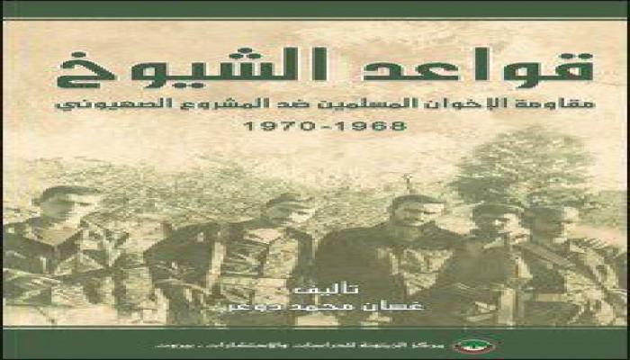كتاب جديد يرصد مقاومة الإخوان المسلمين للمشروع الصهيوني