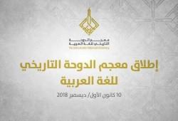 إطلاق معجم الدوحة التاريخي للغة العربية