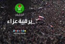 عزاء الإخوان المسلمين بوفاة والدة د. الكتاتني رئيس برلمان الثورة