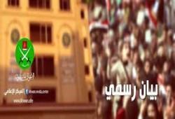 تصريح صحفي حول انتهاكات الانقلاب والعنف ضد المرأة المصرية