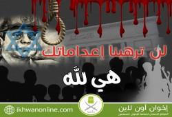 بيان من الإخوان المسلمين حول الحكم الجائر بإعدام 75 من رموز مصر