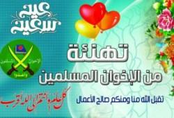 الإخوان المسلمون وصناعة فرحة العيد