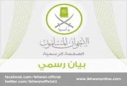 بيان من الإخوان المسلمين في الذكرى الخامسة لرابعة الصمود