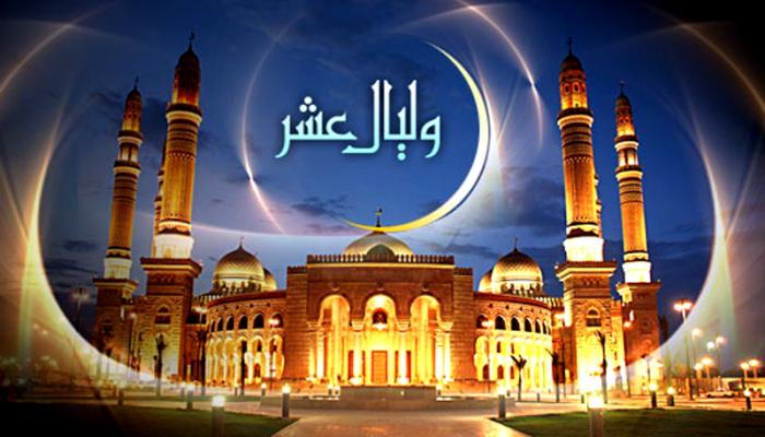 بين عشر رمضان الأخيرة وعشر ذي الحجة الأولى