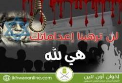 بيان من الإخوان المسلمين حول أحكام الإعدام بحق 75 من رموز مصر