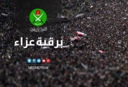 الإخوان المسلمون ينعون إلى الأمة الدكتور إسحاق الفرحان