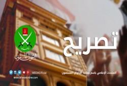 تصريح صحفي حول تحصين عصابة الانقلاب من المحاكمة
