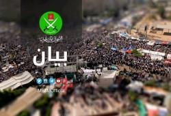 بيان من الإخوان المسلمين في الذكرى الخامسة للانقلاب المشئوم