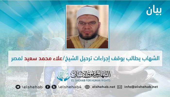 المطالبة بوقف ترحيل الشيخ علاء سعيد من إسبانيا الى مصر