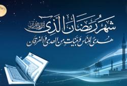 تهنئة الإخوان المسلمين للأمة الإسلامية بحلول شهر رمضان المبارك