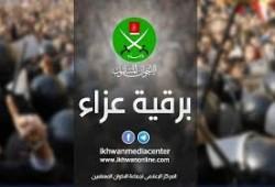 عزاء الإخوان المسلمين في وفاة شقيق المهندس محمد البحيري