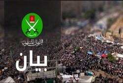 """بيان من الإخوان المسلمين إلى الشعب المصري بشأن """"المسرحية"""" الهزلية لعصابة الانقلاب"""