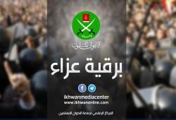 عزاء الإخوان المسلمين في وفاة والدة د. أسامة ياسين وزير الشباب الشرعي