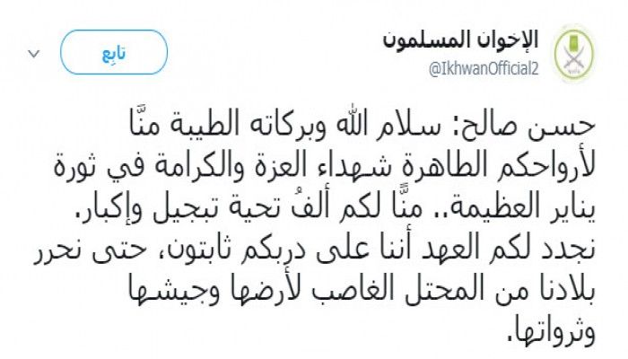 حسن صالح: تحية للشهداء في ذكرى الثورة