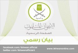 بيان من الإخوان المسلمين بشأن الذكرى السابعة للثورة المصرية