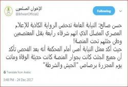 """المتحدث الإعلامي: رواية مشرف """"الإسعاف"""" يوم مجزرة رابعة فضح الانقلاب وأذرعه"""