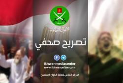 تصريح من جماعة الإخوان المسلمين بشأن إعدام 29 بريئًا
