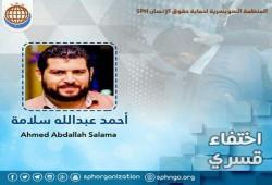 لليوم الـ15.. الاختفاء القسري للمواطن أحمد عبدالله
