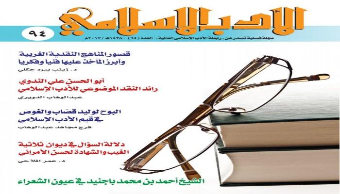 """صدور العدد الجديد من مجلة """"الأدب الإسلامي"""""""