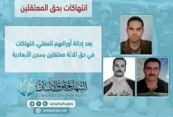 إدانة أحكام الإعدام والانتهاكات بحق شباب البحيرة