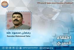 لليوم التاسع.. إخفاء قسري للمواطن رمضان محمود