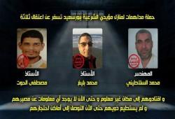 اعتقال 3 مواطنين وإخفاؤهم قسريًا ببورسعيد