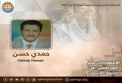لليوم الـ45.. استمرار الاختفاء القسري للمحامي حمدي حسن