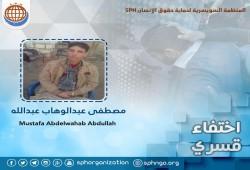 لليوم الـ500..اختفاء مصطفى عبدالوهاب قسريا ببني سويف