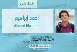 الإهمال الطبي يهدد حياة الطفل أحمد بالمعتقل