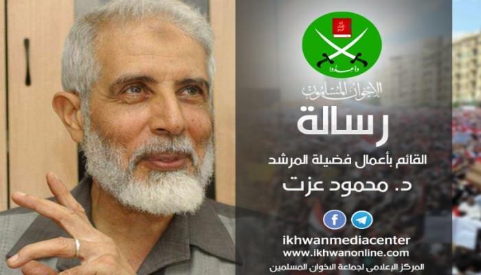 رسالة من القائم بأعمال فضيلة المرشد د. محمود عزت: دعوتنا وثورتنا