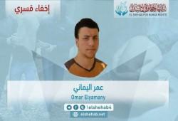 لليوم الـ10.. استمرار الإخفاء القسري للطالب عمر اليماني