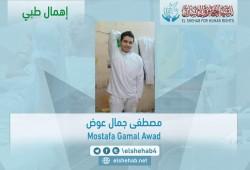 تدهور الحالة الصحية للشاب مصطفى جمال بسجن طرة
