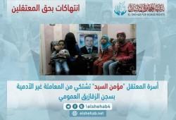 انتهاكات بحق المعتقل مؤمن السيد عبد الحميد بالشرقية