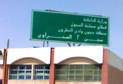المطالبة بمحاسبة رئيس مباحث سجن وادي النطرون