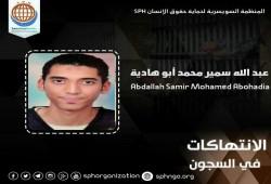 استغاثة من أسرة المعتقل عبدالله سمير بطره
