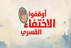 مركز حقوقي: عصابة العسكر تواصل الإخفاء القسري