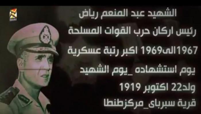 وثائقى || الجنرال الذهبى الفريق عبدالمنعم رياض