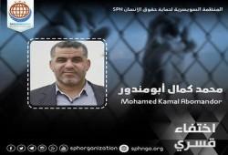 الاختفاء القسري للمهندس محمد كمال بالقليوبية