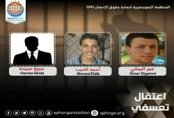 اعتقال 3 طلاب بالغربية على يد شرطة الانقلاب