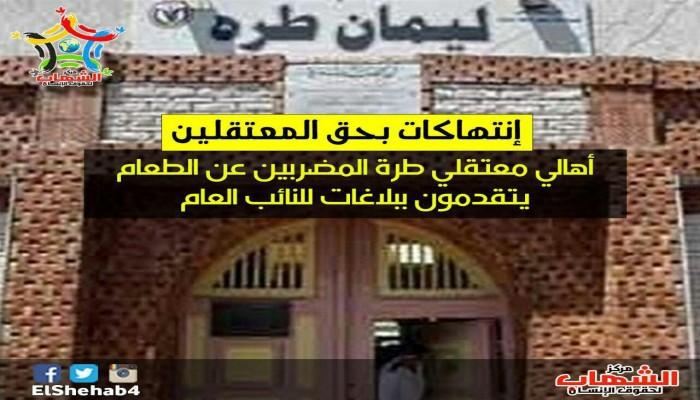 أهالي المضربين عن الطعام بسجن طره يطالبون بالتحقيق