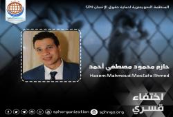 لليوم السابع.. اختفاء حازم محمود بالغربية قسريًا