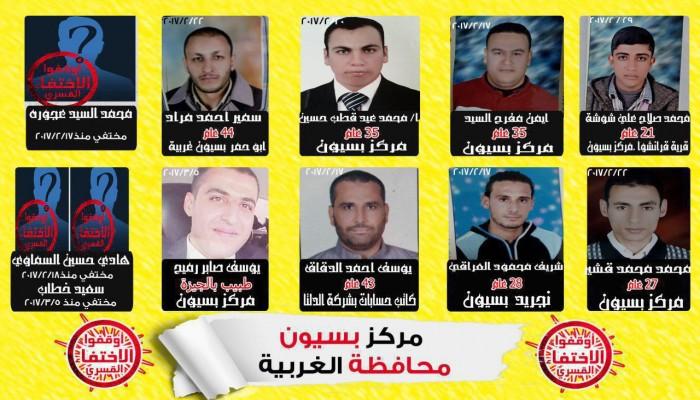 لليوم الـ40.. استمرار اختفاء 11 مواطنًا بالغربية قسريًّا